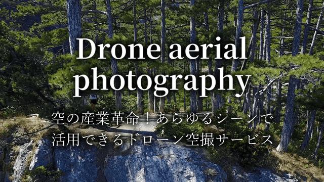Drone aerial photography 空の産業革命!あらゆるシーンで活用できるドローン空撮サービス